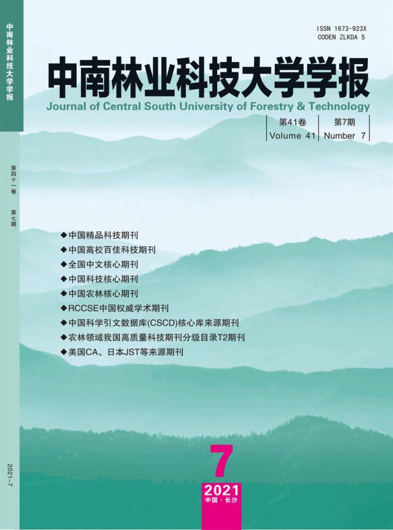 中南林业科技大学学报