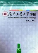 湖南工业大学学报