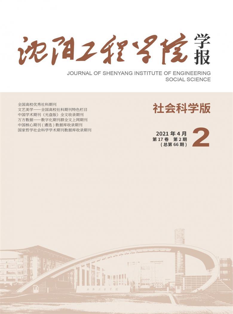 沈阳工程学院学报