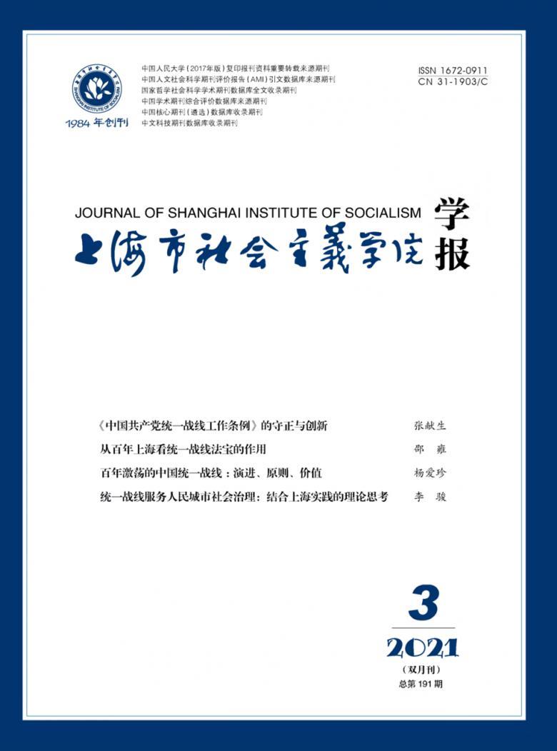 上海市社会主义学院学报