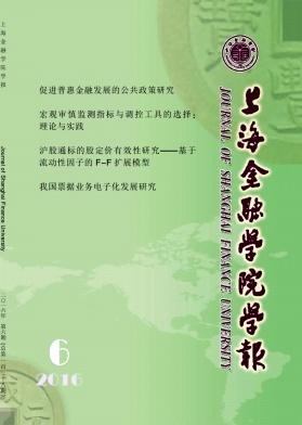 上海金融学院学报