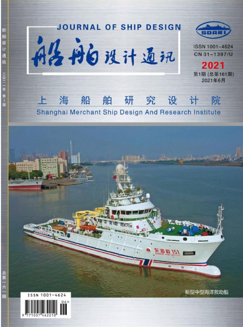 船舶设计通讯