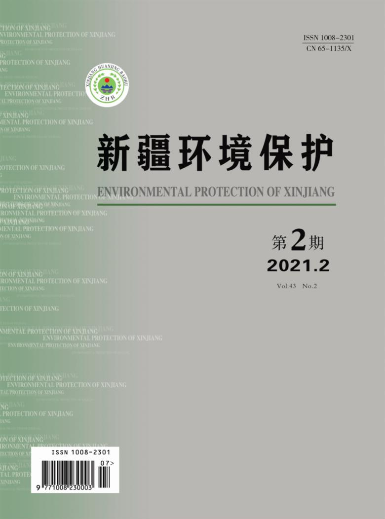 新疆环境保护