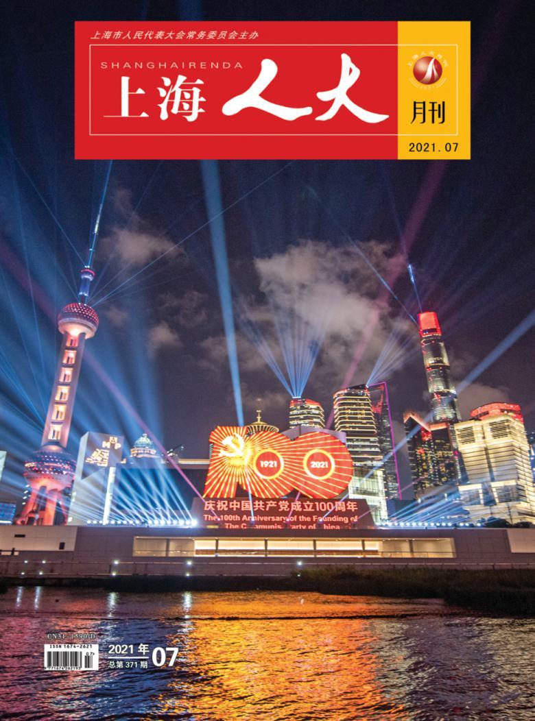 上海人大月刊
