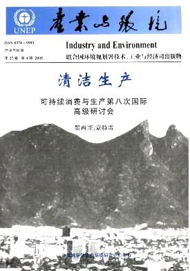 产业与环境