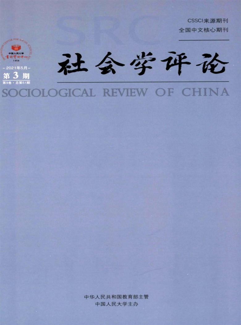社会学评论