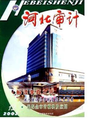 河北审计杂志