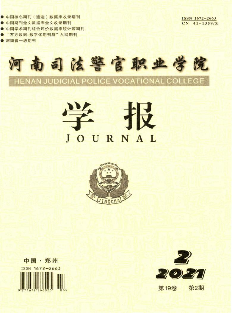 河南司法警官职业学院学报