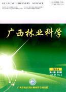 广西林业科学