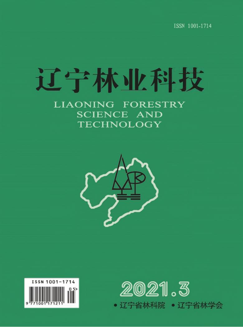 辽宁林业科技