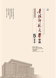 青海师范大学学报