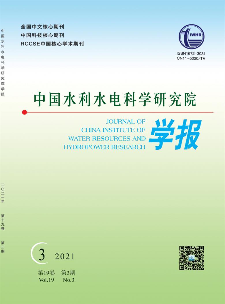 中国水利水电科学研究院学报