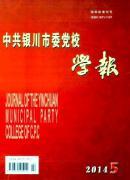 中共银川市委党校学报