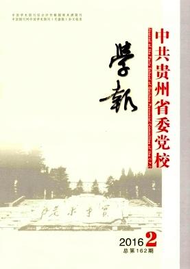 中共贵州省委党校学报