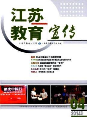 江苏教育宣传杂志社