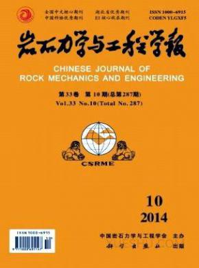 岩石力学与工程学报杂志