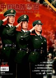 中国边防警察
