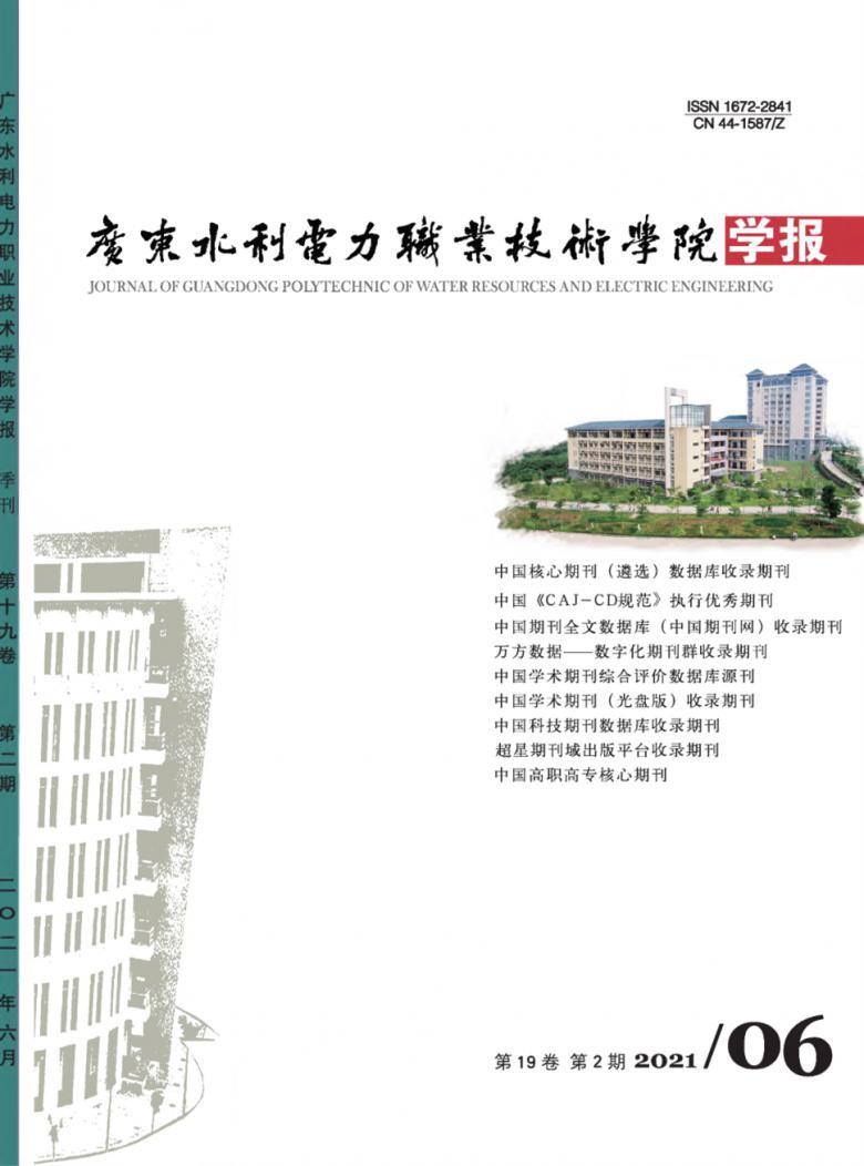 广东水利电力职业技术学院学报