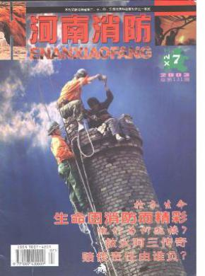 河南消防杂志