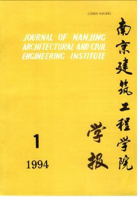 南京建筑工程学院学报