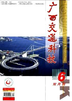 广西交通科技