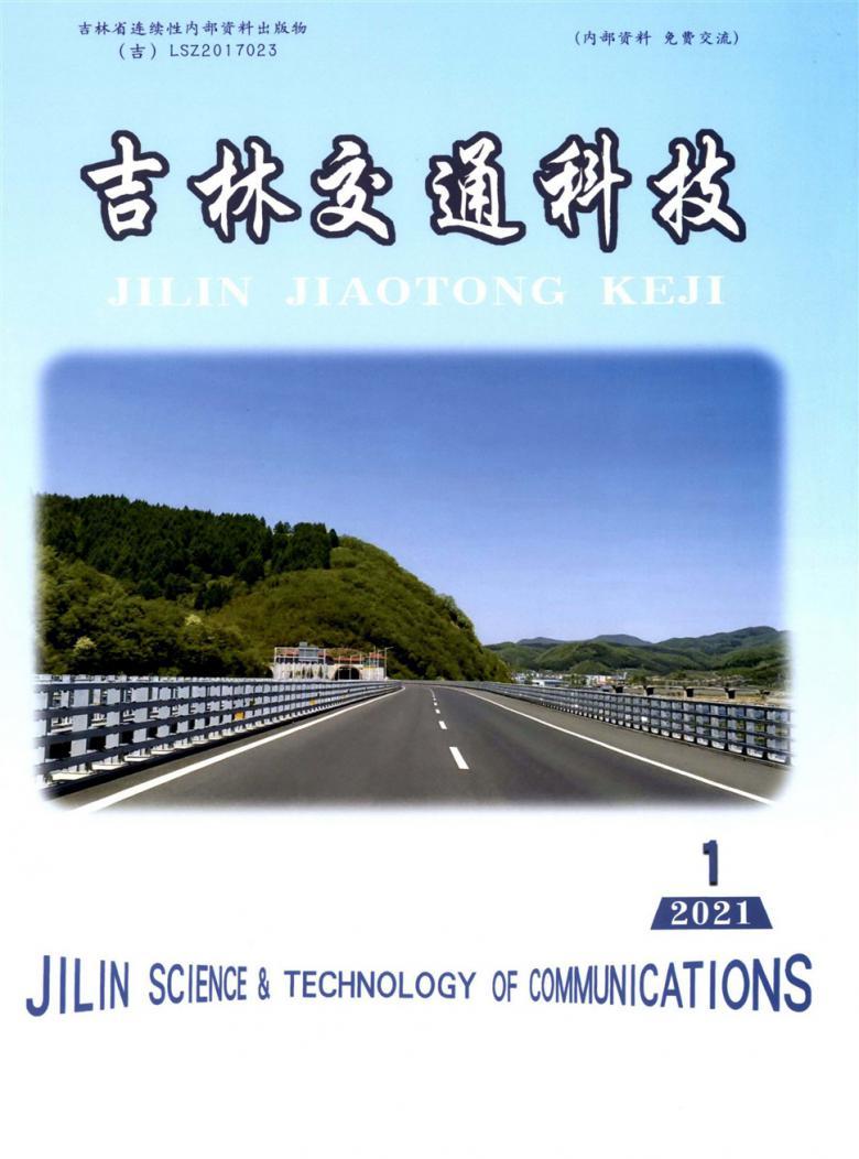 吉林交通科技