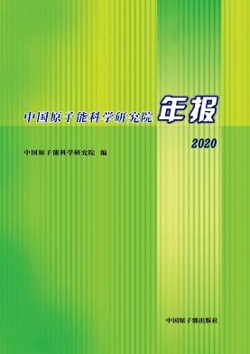 中国原子能科学研究院年报