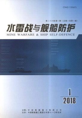 水雷战与舰船防护