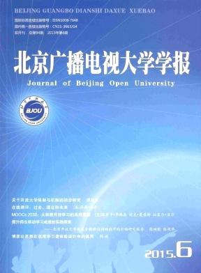 北京广播电视大学学报