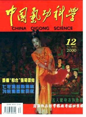 中国气功科学