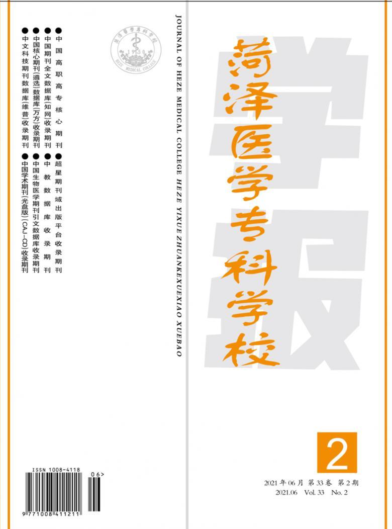 菏泽医学专科学校学报