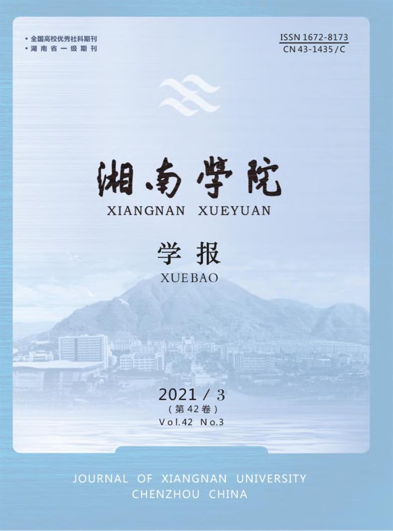 湘南学院学报