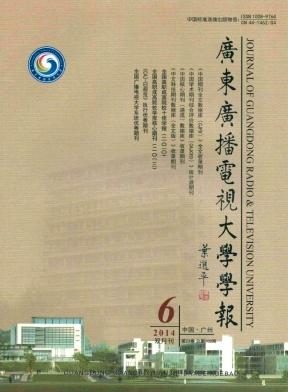 广东广播电视大学学报