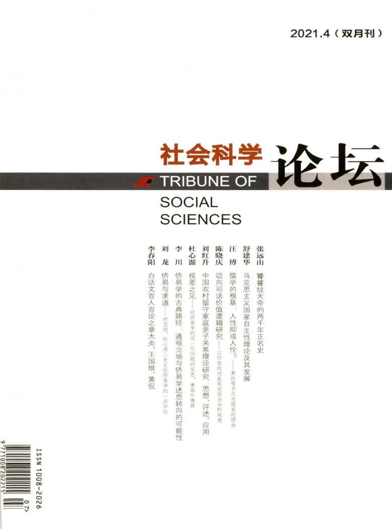 社会科学论坛