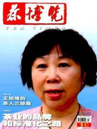 茶博览期刊