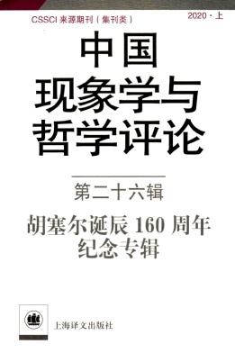 中国现象学与哲学评论