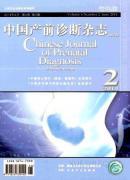 中国产前诊断