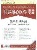 世界核心医学期刊文摘