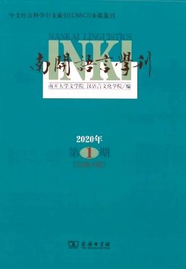 南开语言学刊