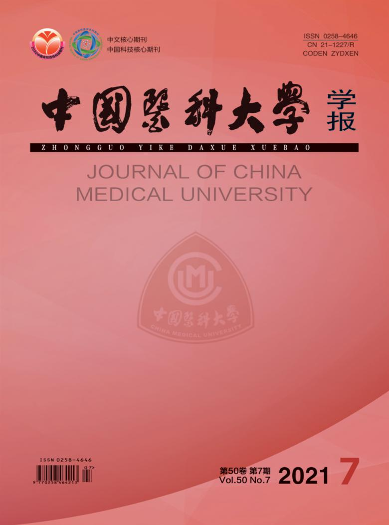 中国医科大学学报