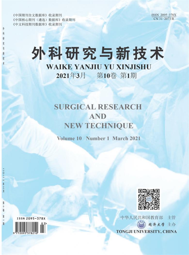 外科研究与新技术