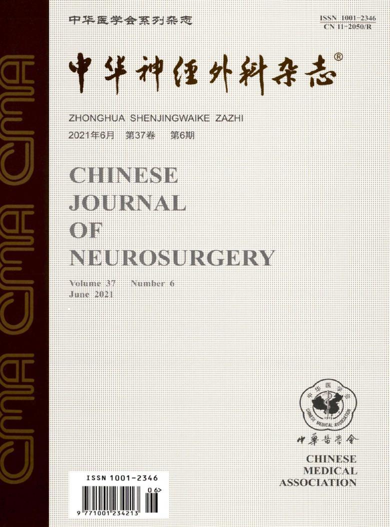中华神经外科