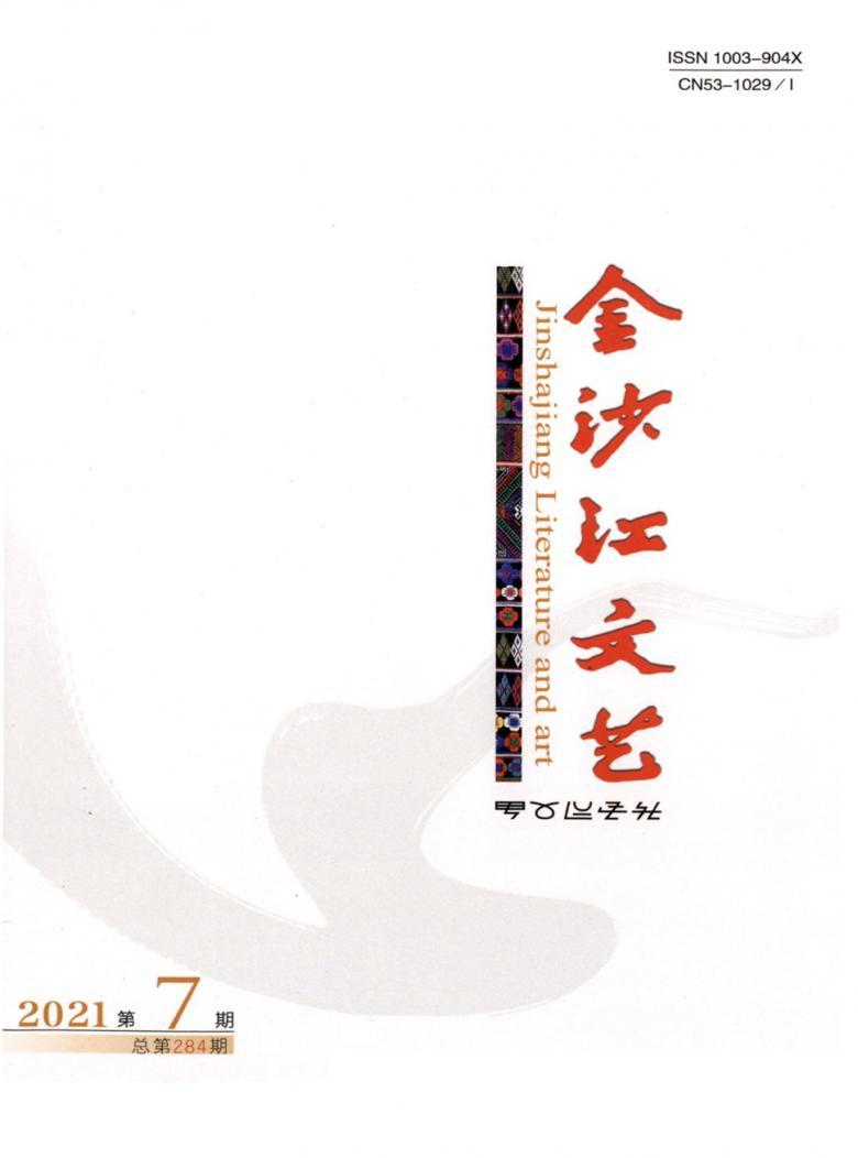 金沙江文艺