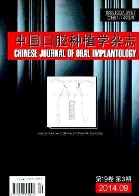 中国口腔种植学