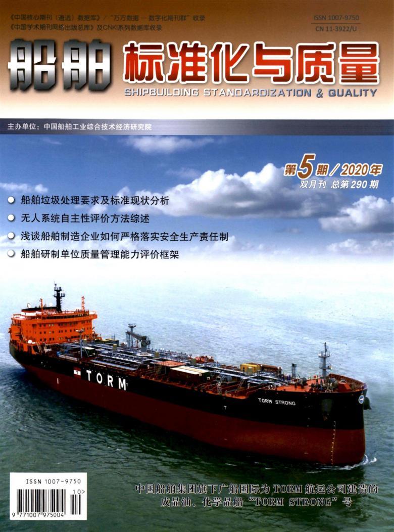 船舶标准化与质量