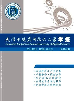 天津中德职业技术学院学报