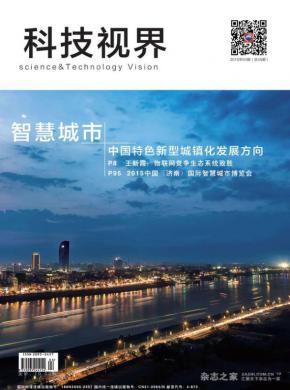 科技视界杂志社