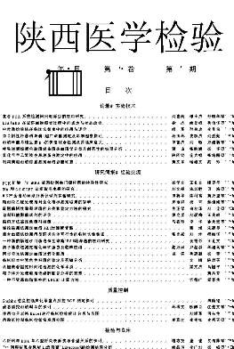 陕西医学检验