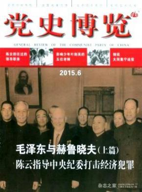党史博览杂志