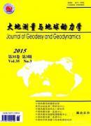 大地测量与地球动力学
